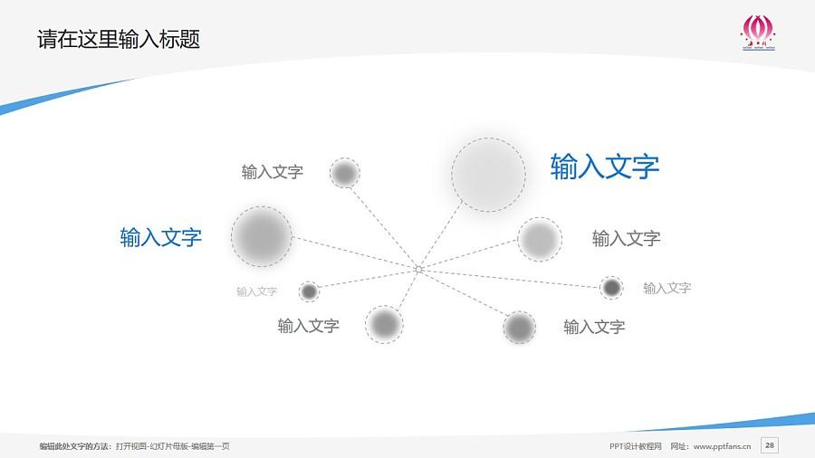 海南科技职业学院PPT模板下载_幻灯片预览图28