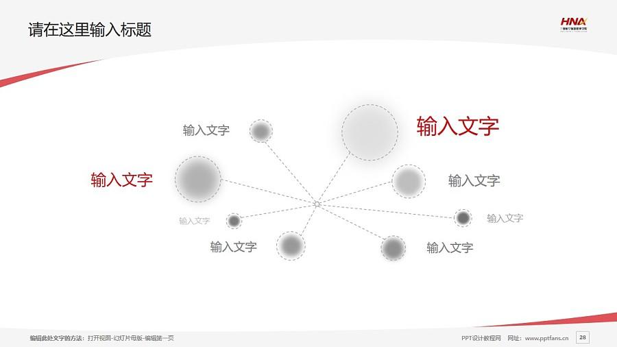 三亚航空旅游职业学院PPT模板下载_幻灯片预览图28
