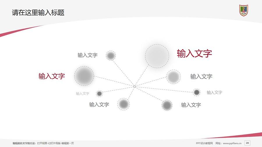 南京医科大学PPT模板下载_幻灯片预览图28