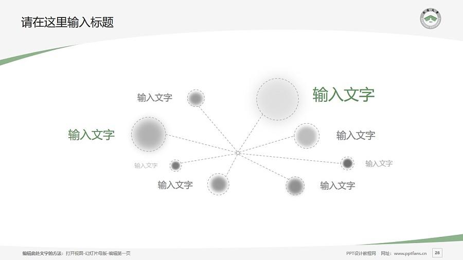 南通大学PPT模板下载_幻灯片预览图28