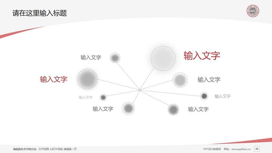 苏州大学PPT模板下载_幻灯片预览图28