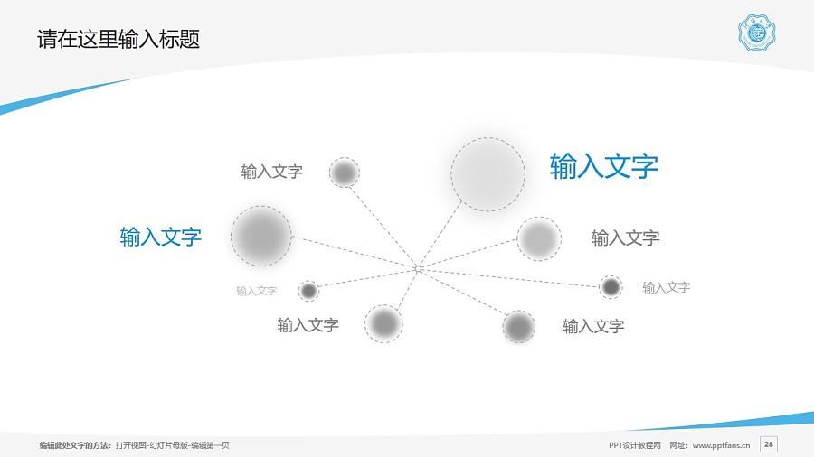 河海大学PPT模板下载_幻灯片预览图28