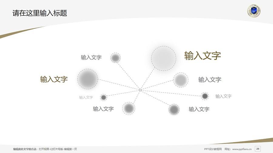 内蒙古警察职业学院PPT模板下载_幻灯片预览图28