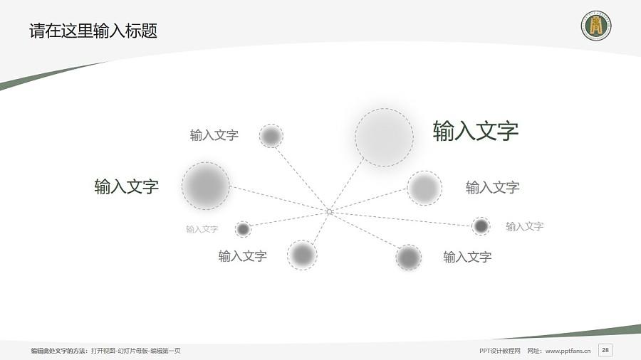内蒙古商贸职业学院PPT模板下载_幻灯片预览图28
