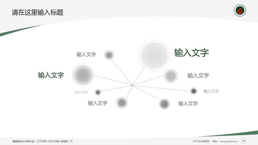内蒙古化工职业学院PPT模板下载_幻灯片预览图28