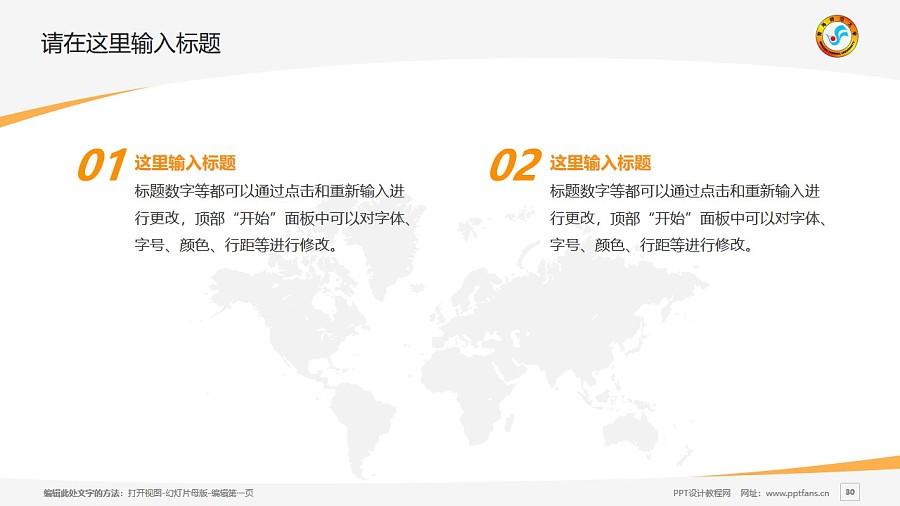 青海师范大学PPT模板下载_幻灯片预览图30
