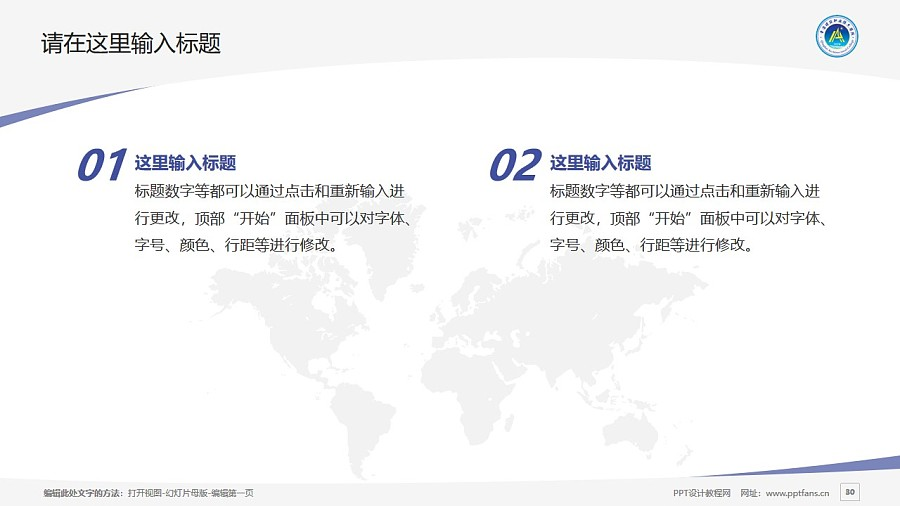 青海建筑职业技术学院PPT模板下载_幻灯片预览图30