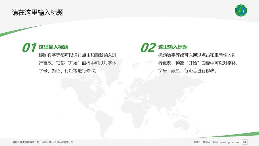 甘肃林业职业技术学院PPT模板下载_幻灯片预览图30
