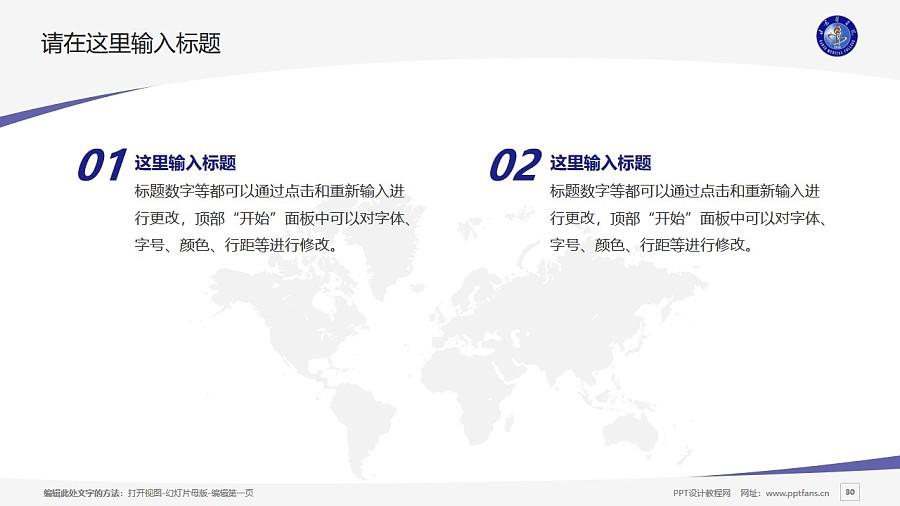 甘肃医学院PPT模板下载_幻灯片预览图30