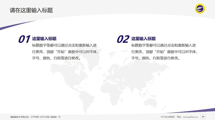 天水师范学院PPT模板下载_幻灯片预览图30