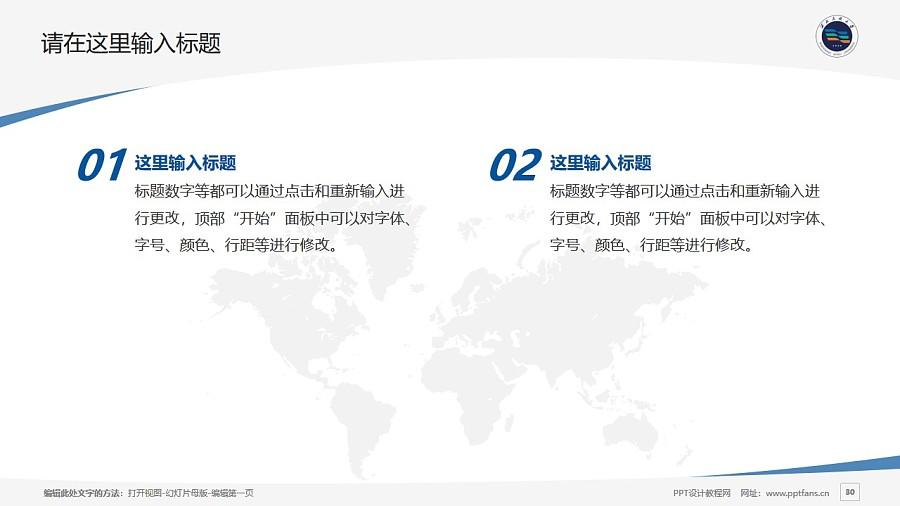西北民族大学PPT模板下载_幻灯片预览图30