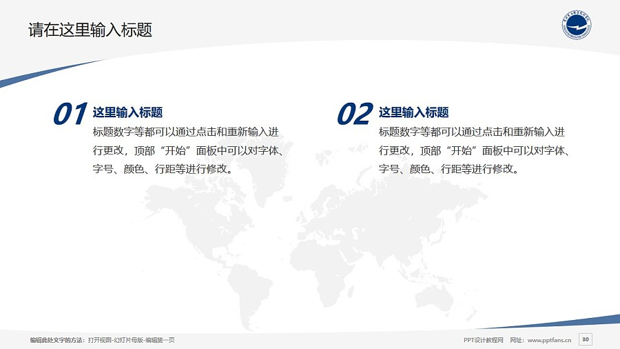 贵州电力职业技术学院PPT模板_幻灯片预览图30
