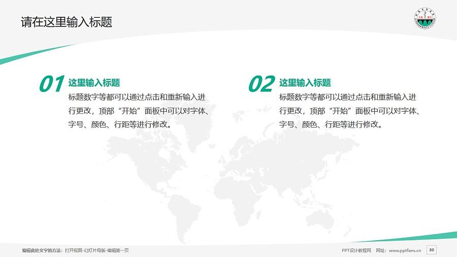 黔南民族医学高等专科学校PPT模板_幻灯片预览图30