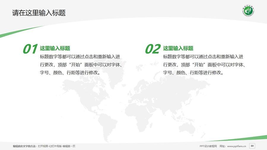 贵阳中医学院PPT模板_幻灯片预览图30