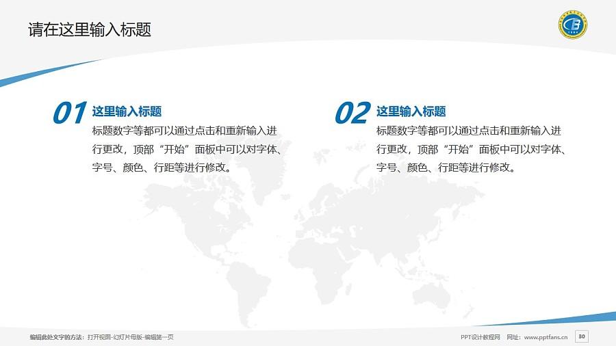 海南经贸职业技术学院PPT模板下载_幻灯片预览图30
