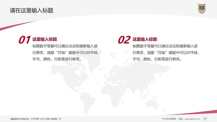 南京医科大学PPT模板下载_幻灯片预览图30