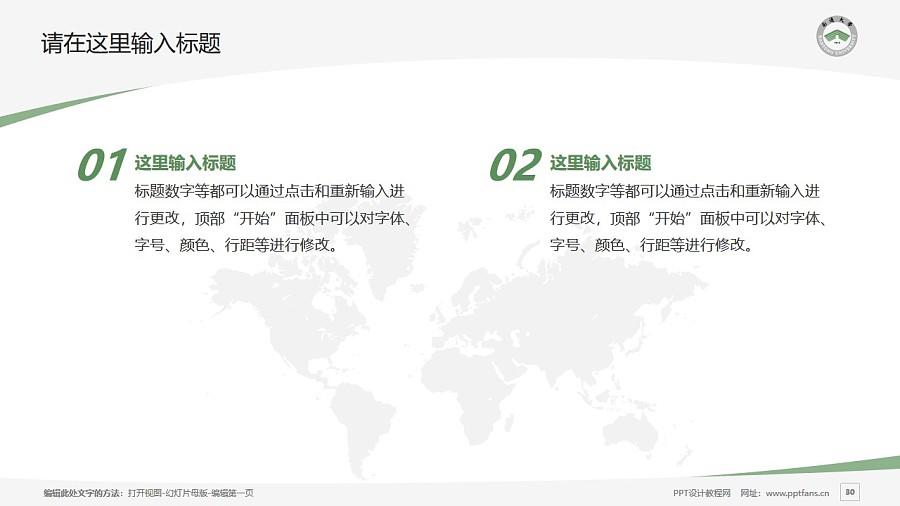 南通大学PPT模板下载_幻灯片预览图30