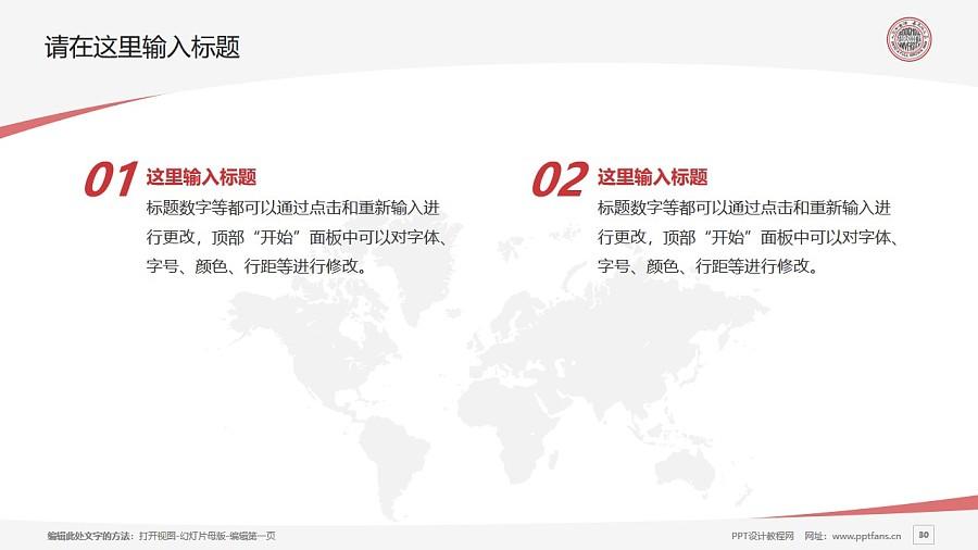 苏州大学PPT模板下载_幻灯片预览图30