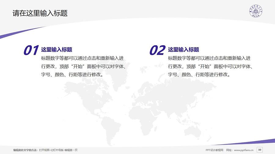 南京航空航天大学PPT模板下载_幻灯片预览图30
