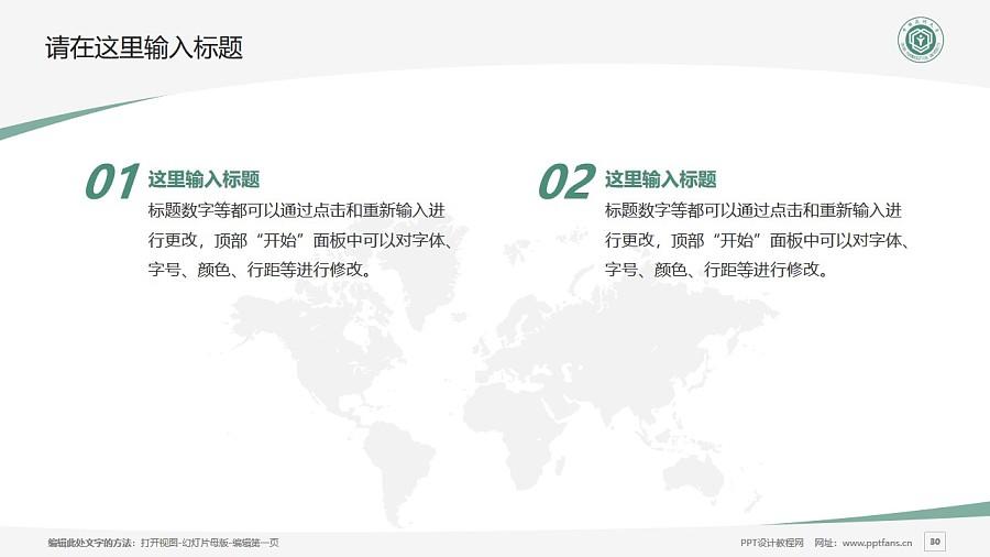 中国药科大学PPT模板下载_幻灯片预览图30