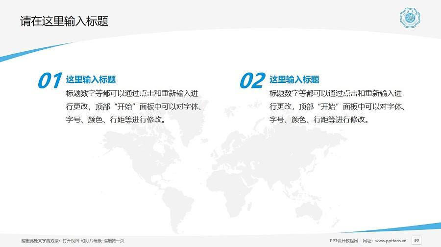 河海大学PPT模板下载_幻灯片预览图30