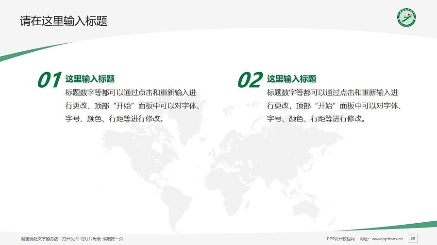 山西旅游職業學院PPT模板下載_幻燈片預覽圖30