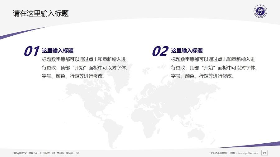 科尔沁艺术职业学院PPT模板下载_幻灯片预览图30
