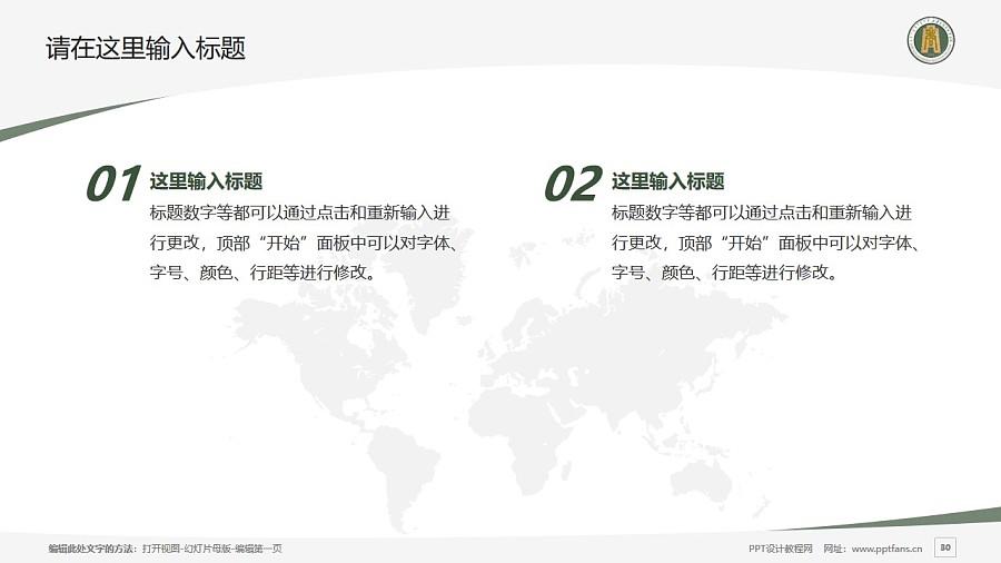 内蒙古商贸职业学院PPT模板下载_幻灯片预览图30