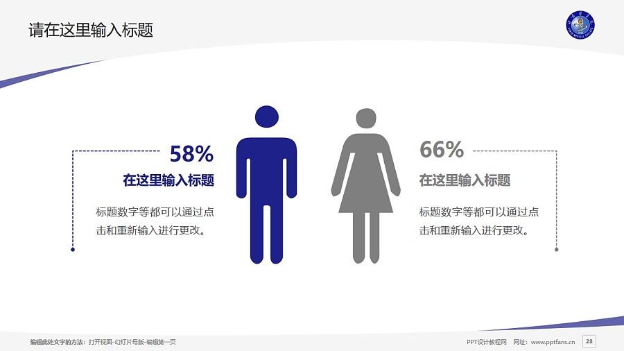 甘肃医学院PPT模板下载_幻灯片预览图23
