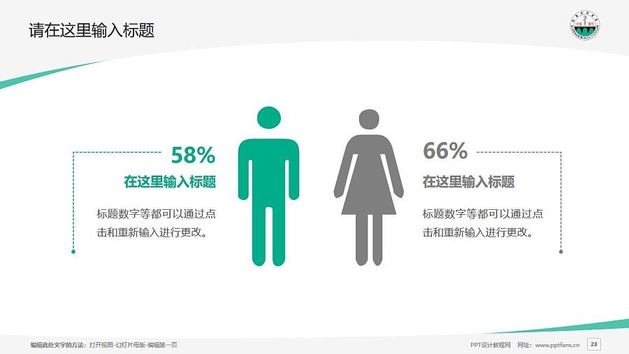 黔南民族医学高等专科学校PPT模板_幻灯片预览图23