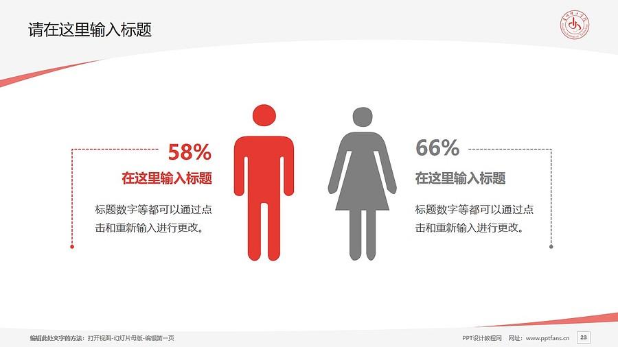 贵州理工学院PPT模板_幻灯片预览图23
