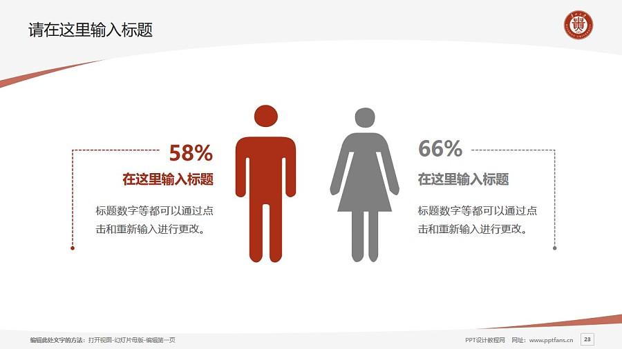 贵州大学PPT模板_幻灯片预览图23