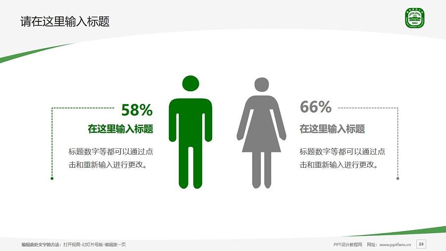 南京师范大学PPT模板下载_幻灯片预览图23