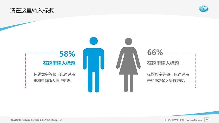 南京中医药大学PPT模板下载_幻灯片预览图23