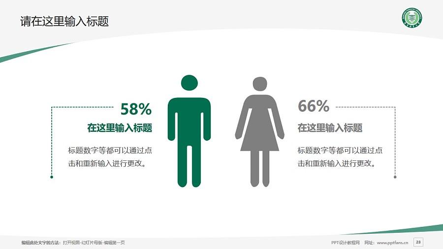 南京林业大学PPT模板下载_幻灯片预览图23