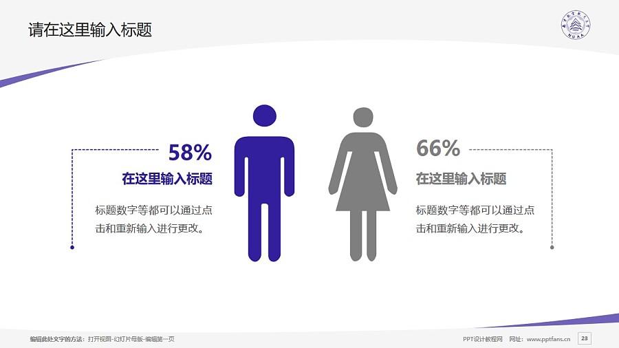 南京航空航天大学PPT模板下载_幻灯片预览图23