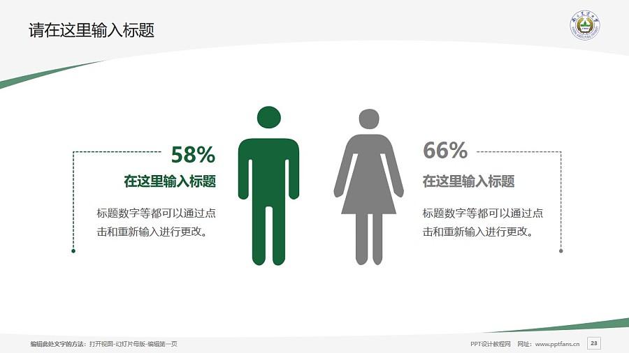 南京农业大学PPT模板下载_幻灯片预览图23