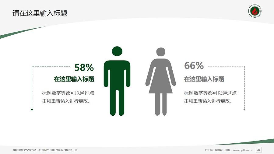 内蒙古化工职业学院PPT模板下载_幻灯片预览图23