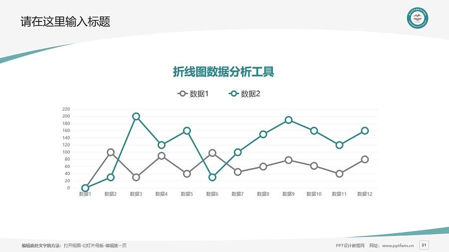 青海畜牧兽医职业技术学院PPT模板下载_幻灯片预览图21