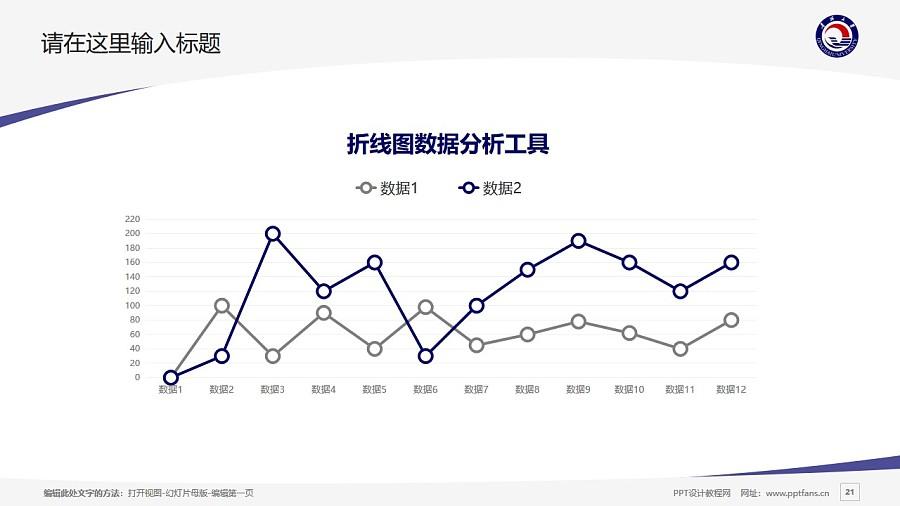 青海大学PPT模板下载_幻灯片预览图21