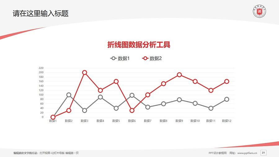 甘肃政法学院PPT模板下载_幻灯片预览图21