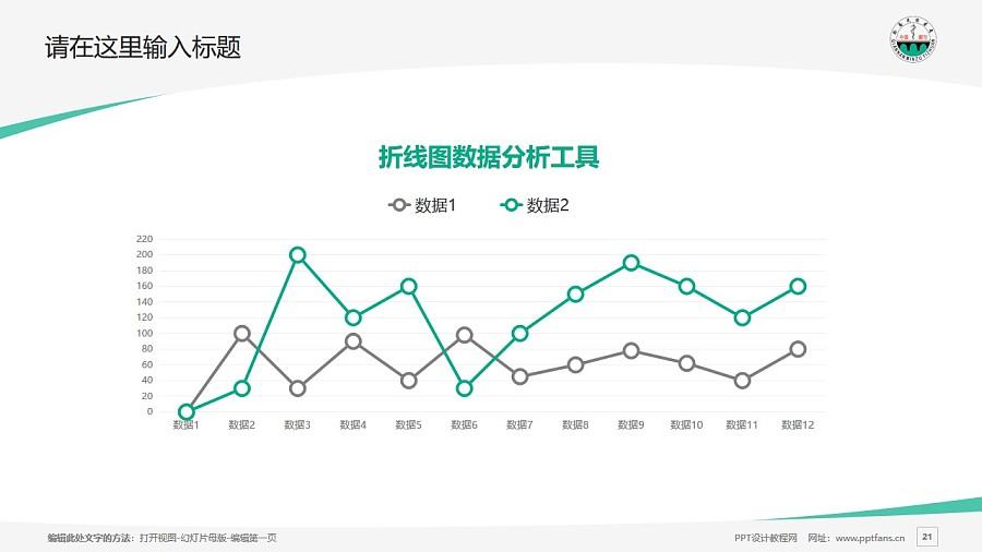 黔南民族医学高等专科学校PPT模板_幻灯片预览图21