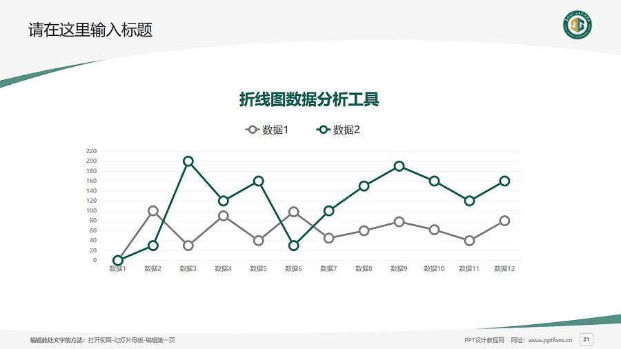 贵州工程应用技术学院PPT模板_幻灯片预览图21