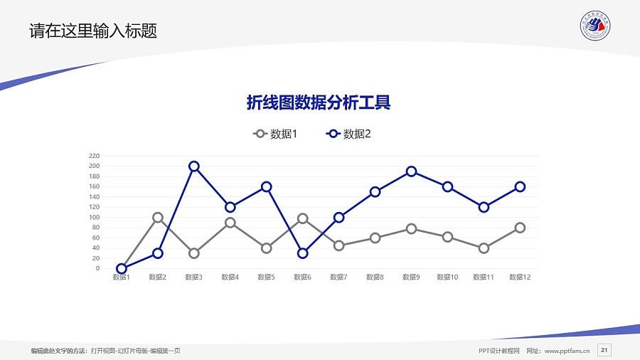 兴义民族师范学院PPT模板_幻灯片预览图21