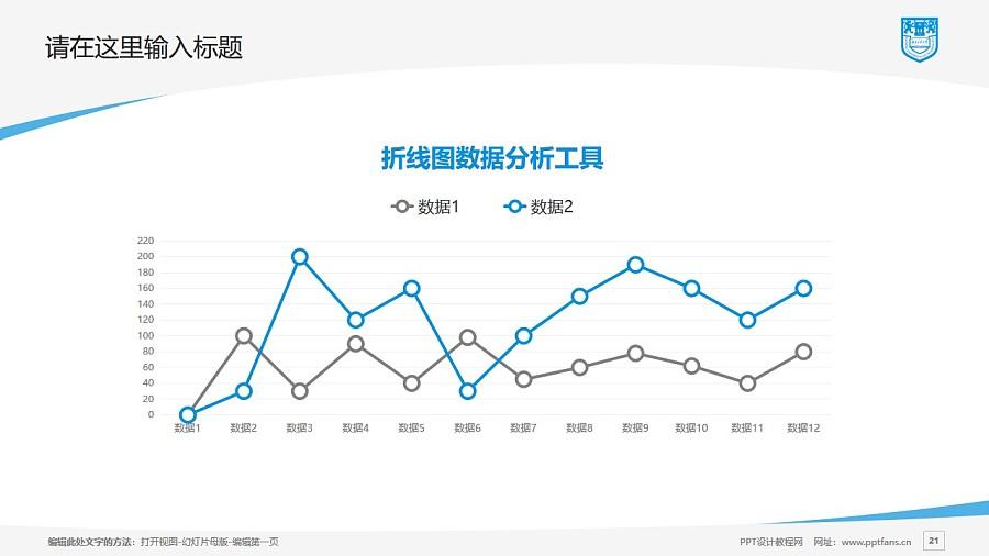 南京工业大学PPT模板下载_幻灯片预览图21