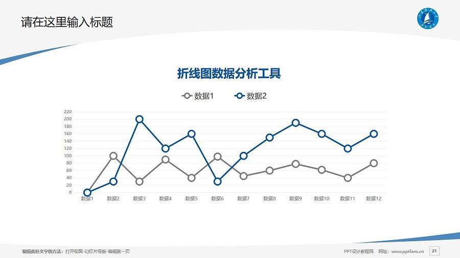 江苏科技大学PPT模板下载_幻灯片预览图21