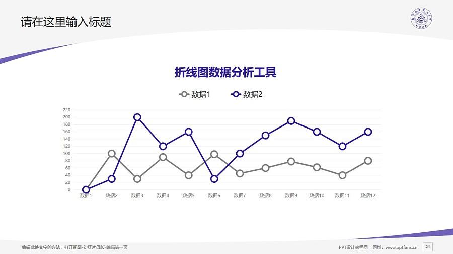 南京航空航天大学PPT模板下载_幻灯片预览图21