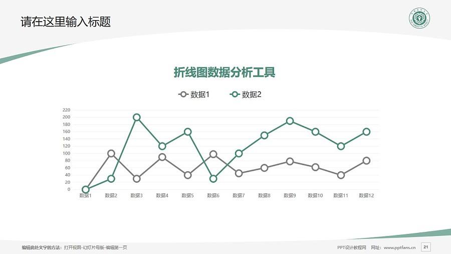 中国药科大学PPT模板下载_幻灯片预览图21