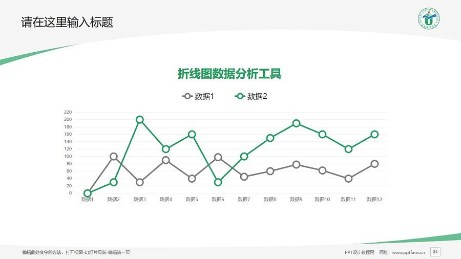 海南师范大学PPT模板下载_幻灯片预览图21
