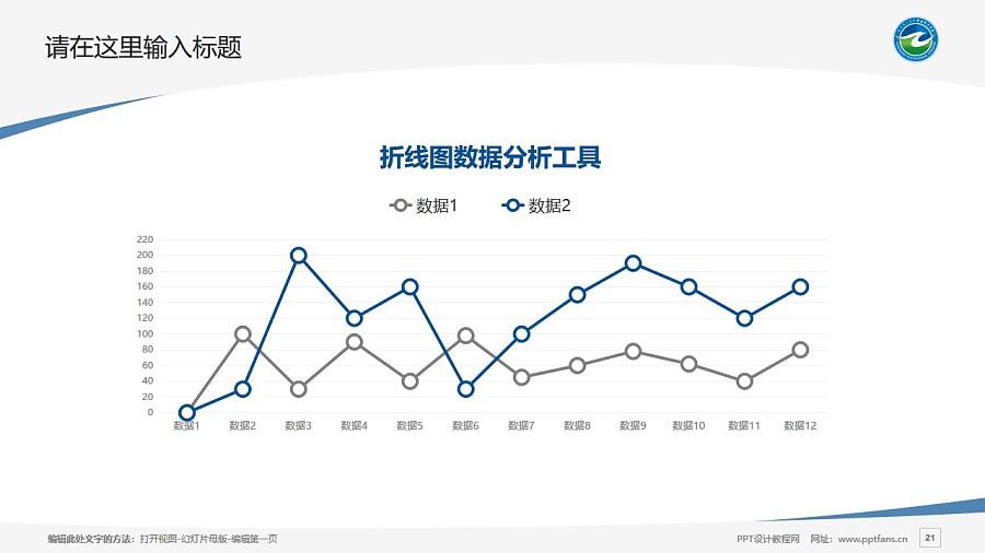 通辽职业学院PPT模板下载_幻灯片预览图21